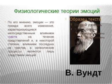 Физиологические теории эмоций По его мнению, эмоции — это прежде всего измене...