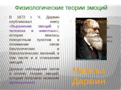 Физиологические теории эмоций В 1872 г. Ч. Дарвин опубликовал книгу «Выражени...