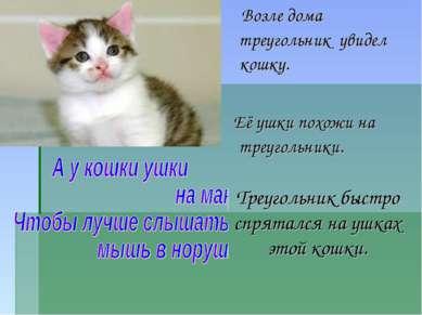 Возле дома треугольник увидел кошку. Её ушки похожи на треугольники. Треуголь...