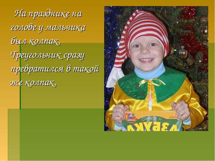 На празднике на голове у мальчика был колпак. Треугольник сразу превратился в...