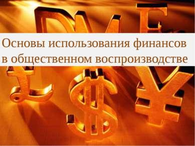 Основы использования финансов в общественном воспроизводстве