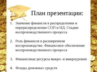 План презентации: Значение финансов в распределении и перераспределении СОП и...
