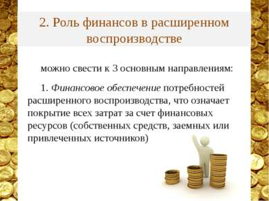можно свести к 3 основным направлениям: 1. Финансовое обеспечение потребносте...