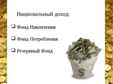 Национальный доход: Фонд Накопления Фонд Потребления Резервный Фонд