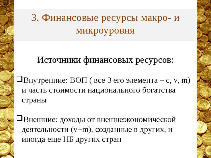 3. Финансовые ресурсы макро- и микроуровня Источники финансовых ресурсов: Вну...