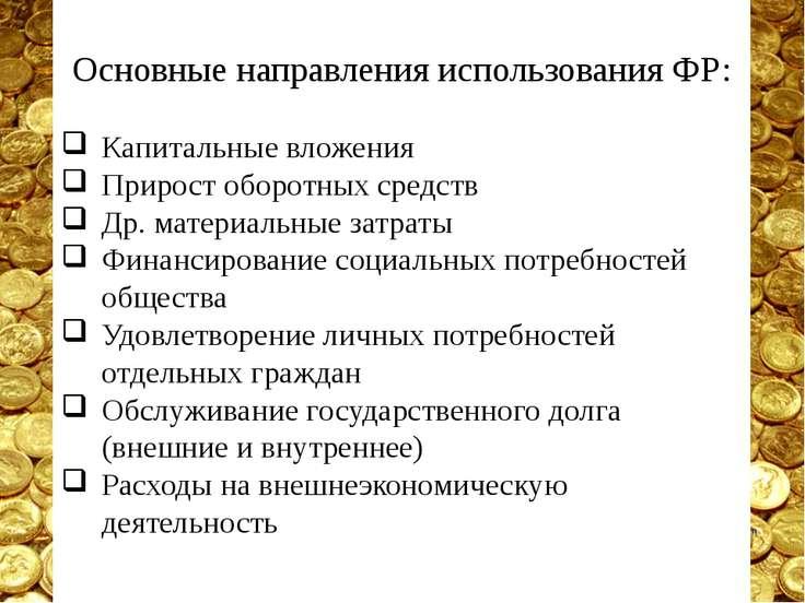 Основные направления использования ФР: Капитальные вложения Прирост оборотных...