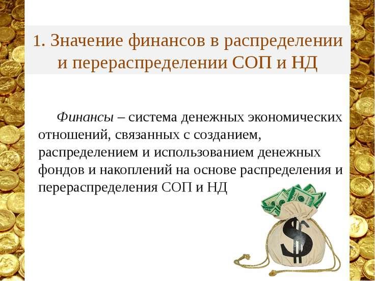 Финансы – система денежных экономических отношений, связанных с созданием, ра...