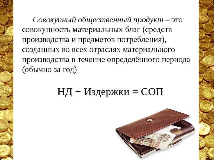 Совокупный общественный продукт – это совокупность материальных благ (средств...