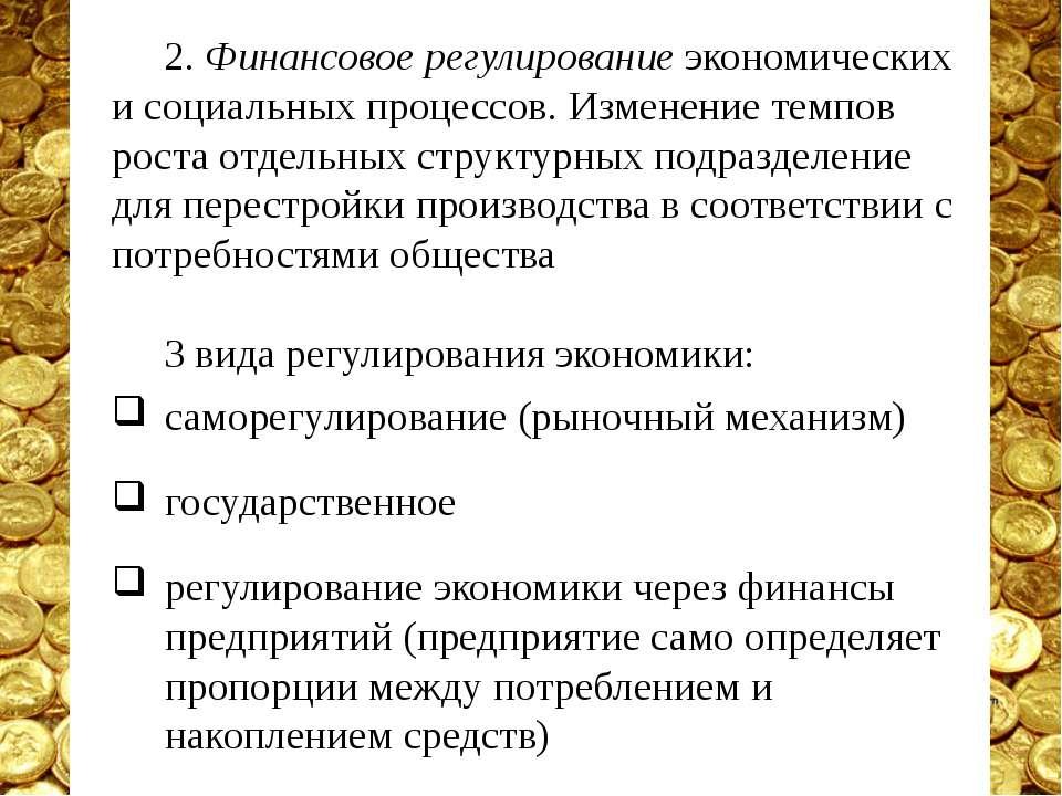 2. Финансовое регулирование экономических и социальных процессов. Изменение т...