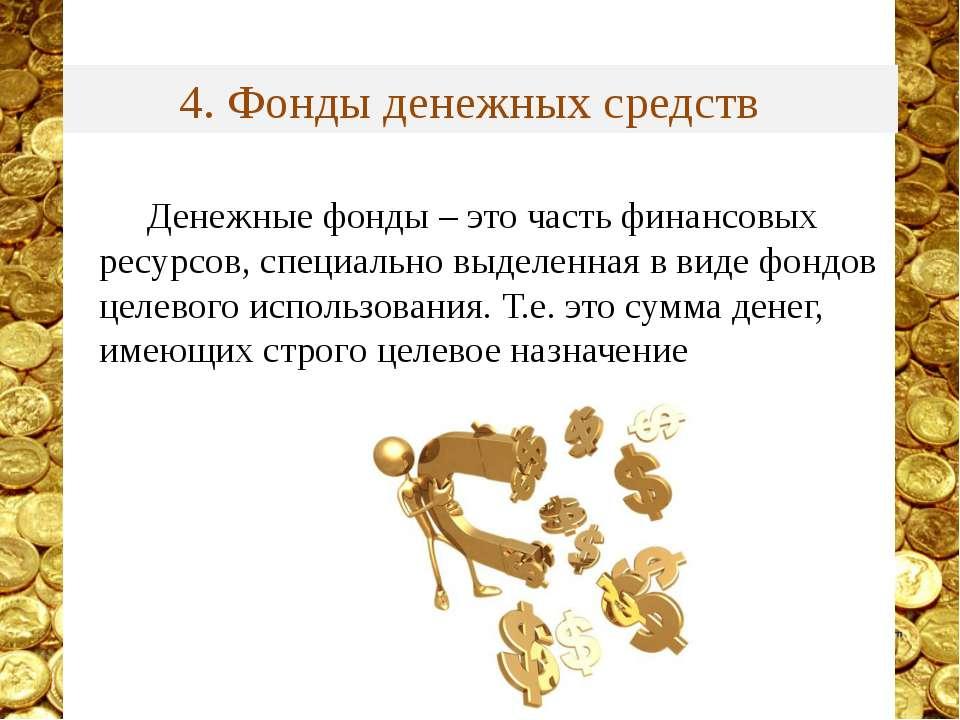 4. Фонды денежных средств Денежные фонды – это часть финансовых ресурсов, спе...