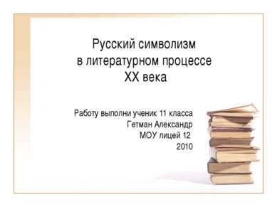 Русский символизм в литературном процессе XX века Работу выполни ученик 11 кл...