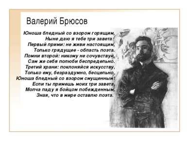 Валерий Брюсов Юноша бледный со взором горящим, Ныне даю я тебе три завета: П...