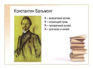 Константин Бальмонт Я – внезапный излом, Я – играющий гром, Я – прозрачный ру...