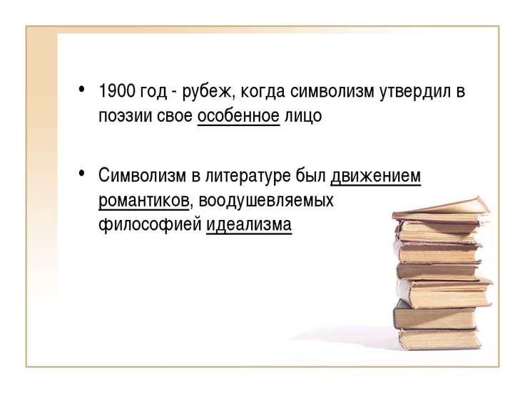 1900 год - рубеж, когда символизм утвердил в поэзии свое особенное лицо Симво...