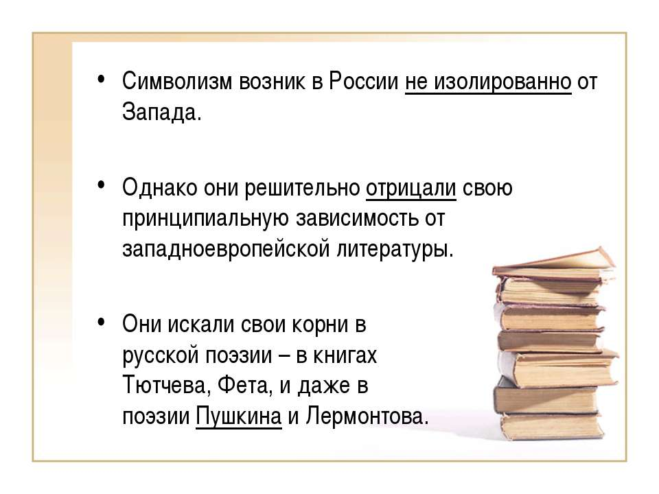 Символизм возник в России не изолированно от Запада. Однако они решительно от...