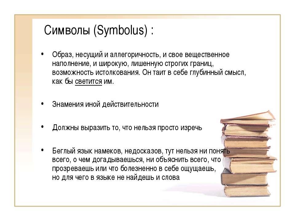 Символы (Symbolus) : Образ, несущий и аллегоричность, и свое вещественное нап...