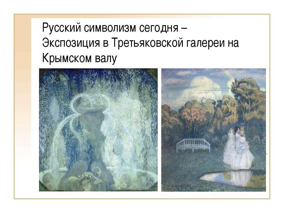 Русский символизм сегодня – Экспозиция в Третьяковской галереи на Крымском валу