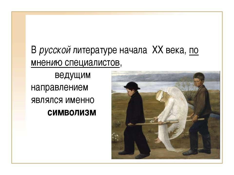 В русской литературе начала XX века, по мнению специалистов, ведущим направле...