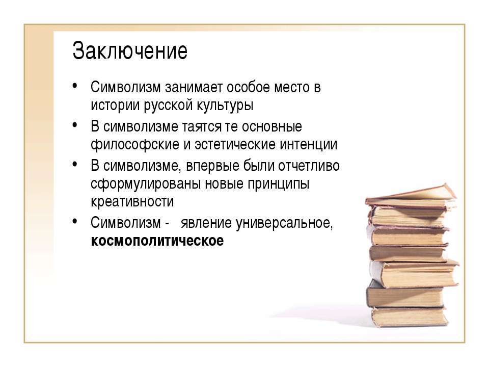 Заключение Символизм занимает особое место в истории русской культуры В симво...