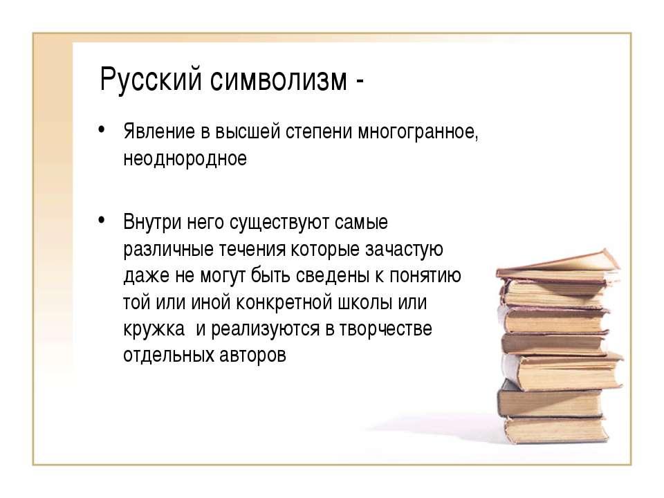 Русский символизм - Явление в высшей степени многогранное, неоднородное Внутр...
