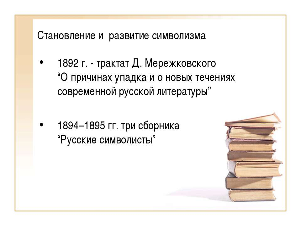 """Становление и развитие символизма 1892 г. - трактат Д. Мережковского """"О причи..."""