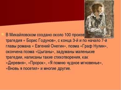 В Михайловском создано около 100 произведений : трагедия « Борис Годунов», с ...