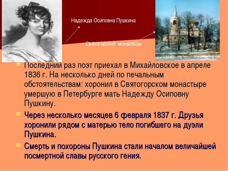 Последний раз поэт приехал в Михайловское в апреле 1836 г. На несколько дней ...
