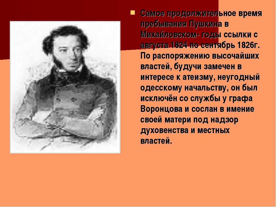 Самое продолжительное время пребывания Пушкина в Михайловском- годы ссылки с ...