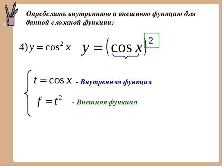 Определить внутреннюю и внешнюю функцию для данной сложной функции: - Внутрен...