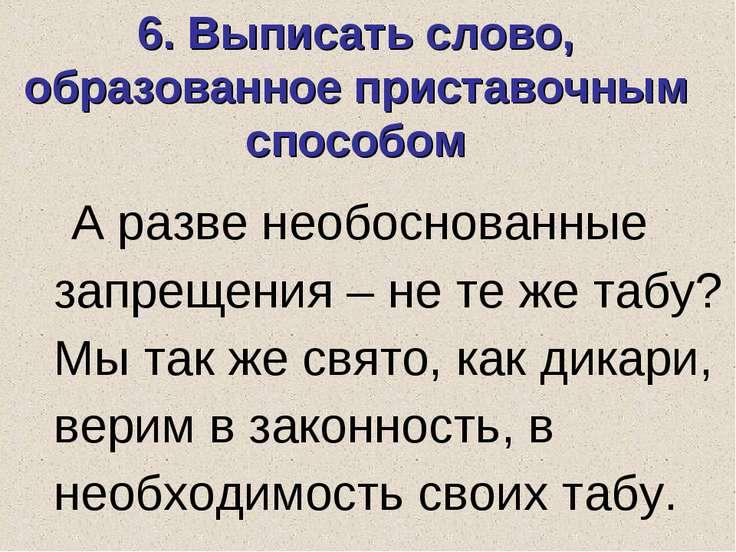 6. Выписать слово, образованное приставочным способом А разве необоснованные ...