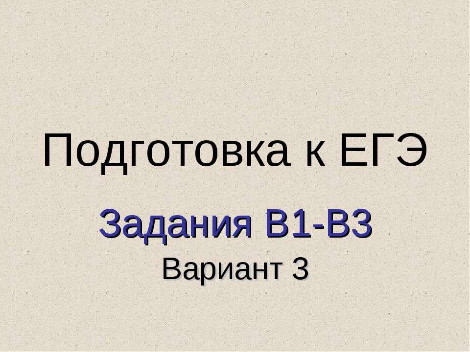 Подготовка к ЕГЭ Задания В1-В3 Вариант 3