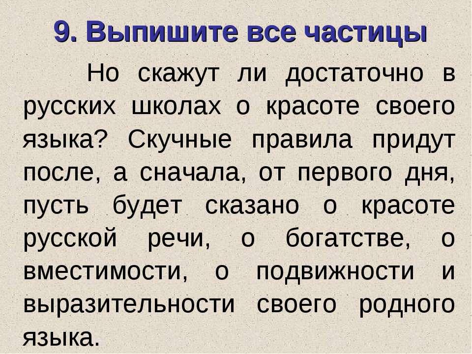 9. Выпишите все частицы Но скажут ли достаточно в русских школах о красоте св...