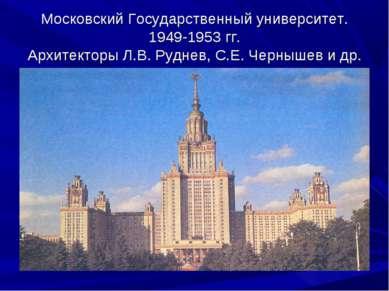 Московский Государственный университет. 1949-1953 гг. Архитекторы Л.В. Руднев...