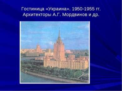 Гостиница «Украина». 1950-1955 гг. Архитекторы А.Г. Мордвинов и др.