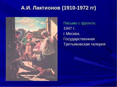 А.И. Лактионов (1910-1972 гг) Письмо с фронта. 1947 г. г.Москва. Государствен...
