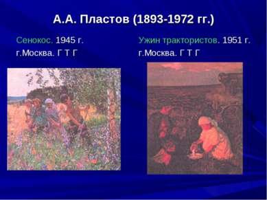 А.А. Пластов (1893-1972 гг.) Сенокос. 1945 г. г.Москва. Г Т Г Ужин тракторист...
