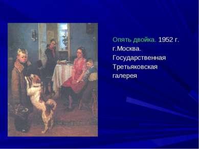 Ф.П. Решетников Опять двойка. 1952 г. г.Москва. Государственная Третьяковская...