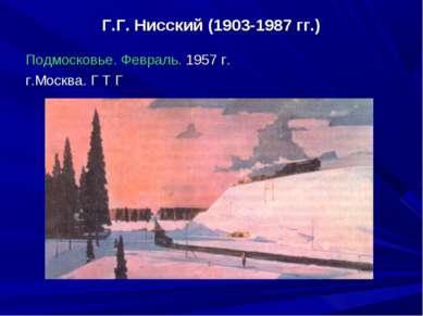 Г.Г. Нисский (1903-1987 гг.) Подмосковье. Февраль. 1957 г. г.Москва. Г Т Г