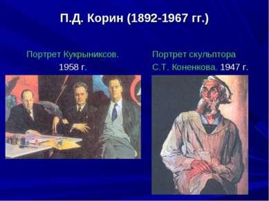 П.Д. Корин (1892-1967 гг.) Портрет Кукрыниксов. 1958 г. Портрет скульптора С....