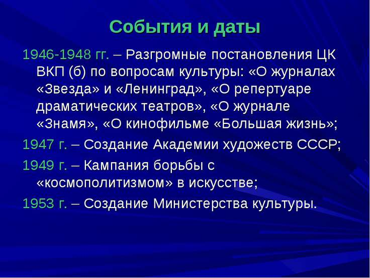 События и даты 1946-1948 гг. – Разгромные постановления ЦК ВКП (б) по вопроса...