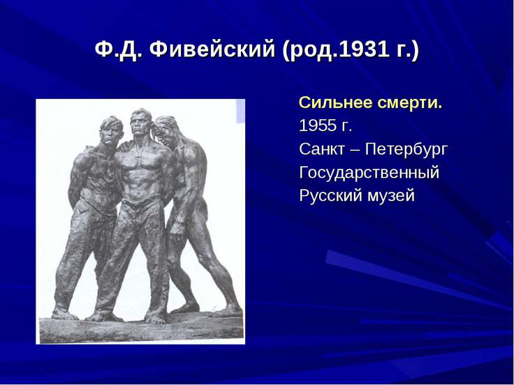 Ф.Д. Фивейский (род.1931 г.) Сильнее смерти. 1955 г. Санкт – Петербург Госуда...