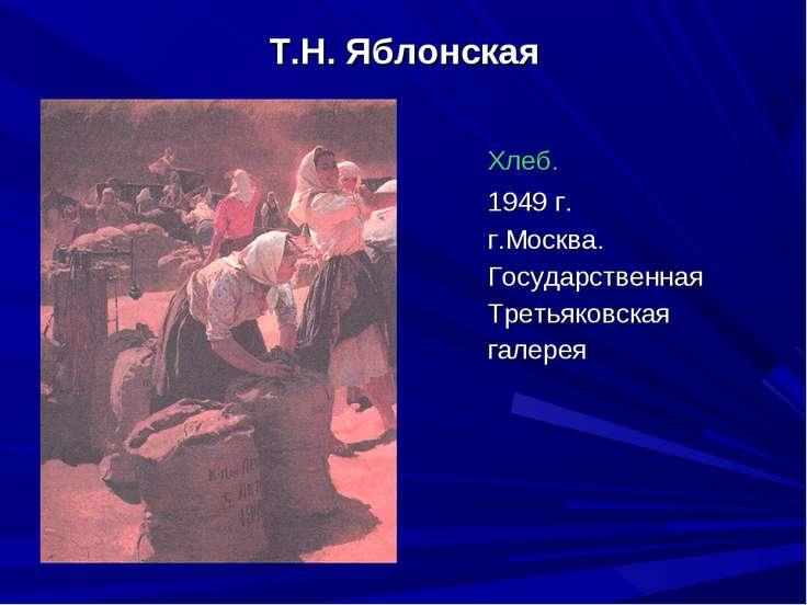 Т.Н. Яблонская Хлеб. 1949 г. г.Москва. Государственная Третьяковская галерея