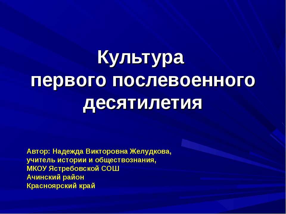 Культура первого послевоенного десятилетия Автор: Надежда Викторовна Желудков...