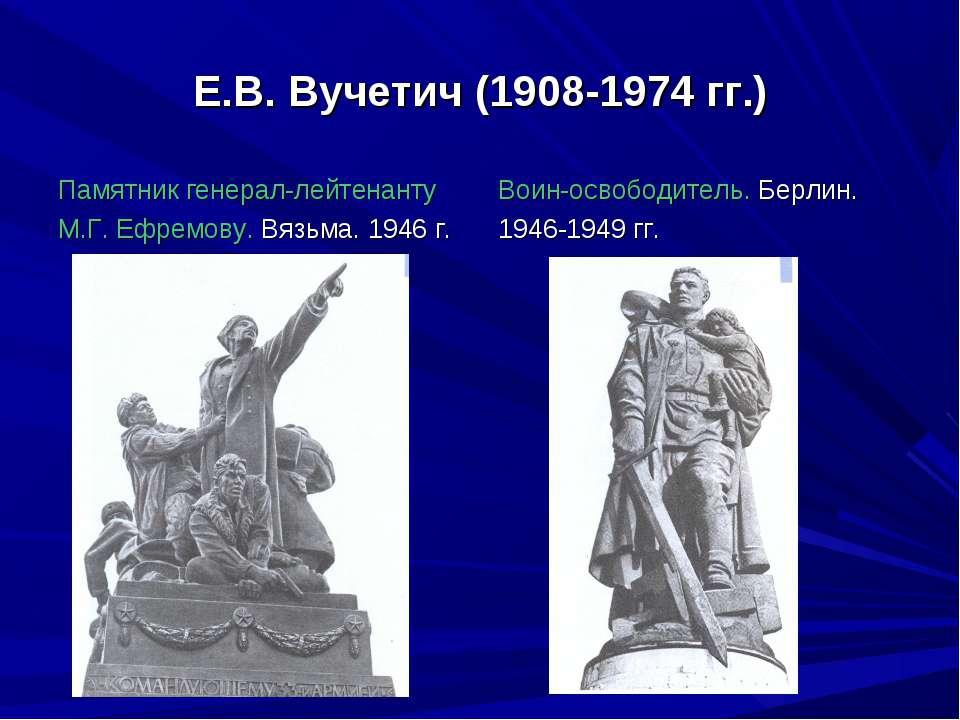 Е.В. Вучетич (1908-1974 гг.) Памятник генерал-лейтенанту М.Г. Ефремову. Вязьм...