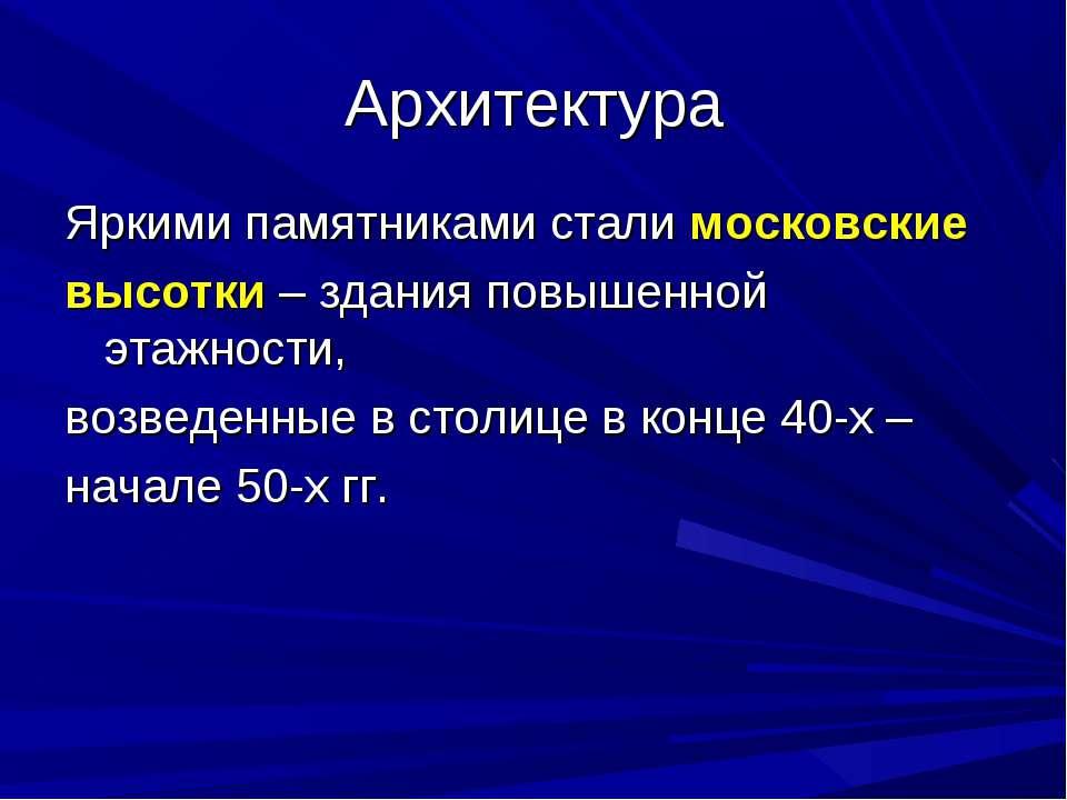 Архитектура Яркими памятниками стали московские высотки – здания повышенной э...