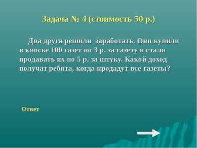 Задача № 4 (стоимость 50 р.) Два друга решили заработать. Они купили в киоске...