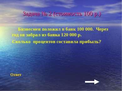 Задача № 2 (стоимость 100 р.) Бизнесмен положил в банк 100 000. Через год он ...