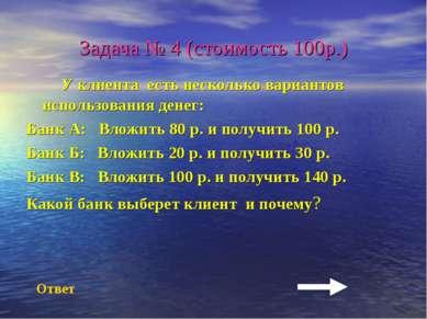 Задача № 4 (стоимость 100р.) У клиента есть несколько вариантов использования...