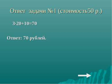 Ответ задачи №1 (стоимость50 р.) 3·20+10=70 Ответ: 70 рублей.