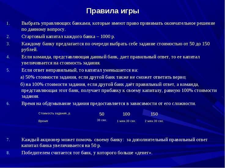 Правила игры Выбрать управляющих банками, которые имеют право принимать оконч...